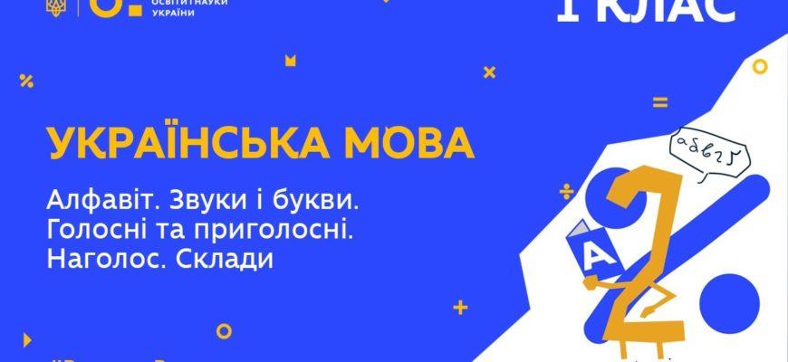 1 клас. Українська мова. Алфавіт. Звуки і букви. Голосні та приголосні. Наголос. Склади
