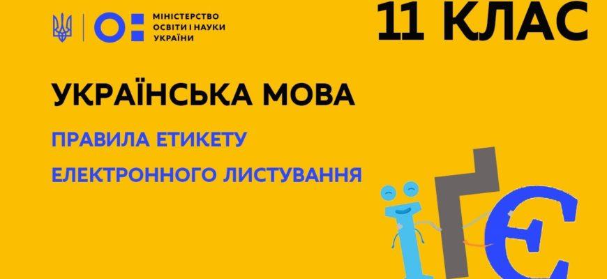 Українська мова. Правила етикету електронного листування