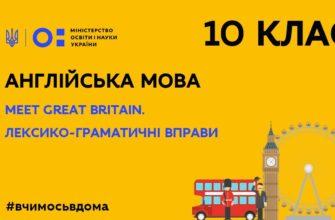 Англійська мова. Meet Great Britain. Лексико-граматичні вправи