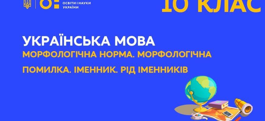 Онлайн урок 10 клас. Укр. мова. Морфологічна норма. Морфологічна помилка. Іменник. Рід іменників.