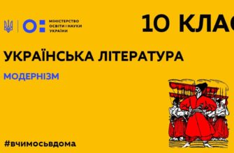 Онлайн урок 10 клас. Українська література. Модернізм