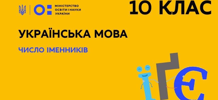 Українська мова. Число іменників