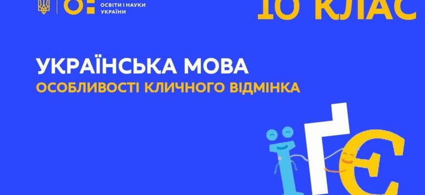 Українська мова. Особливості кличного відмінка