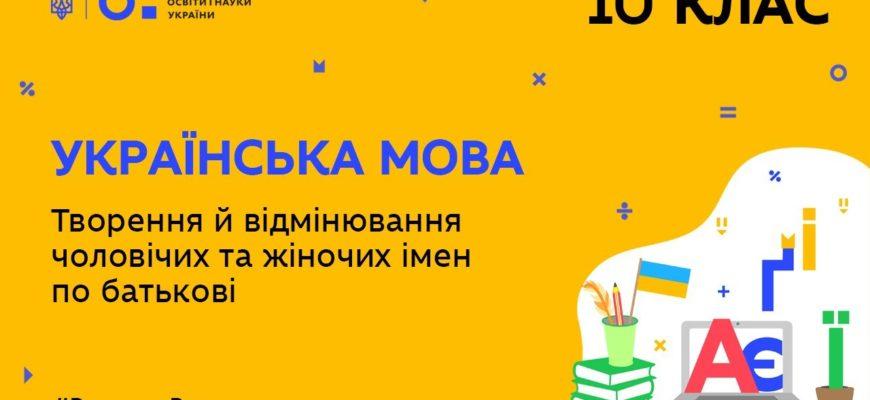 Українська мова. Творення й відмінювання чоловічих та жіночих імен по батькові