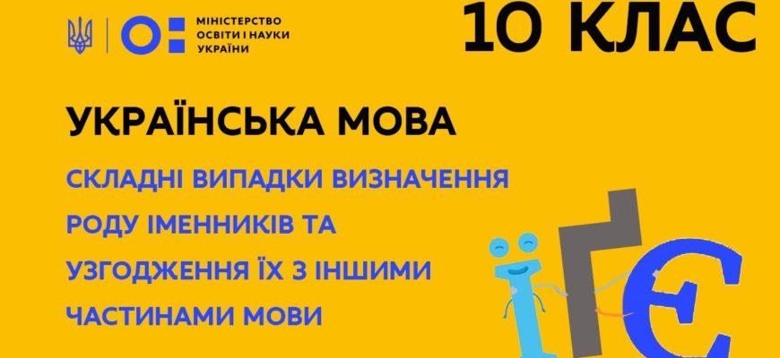 Онлайн урок 10 клас. Українська мова. Визначення роду іменників та узгодження їх з іншими частинами мови