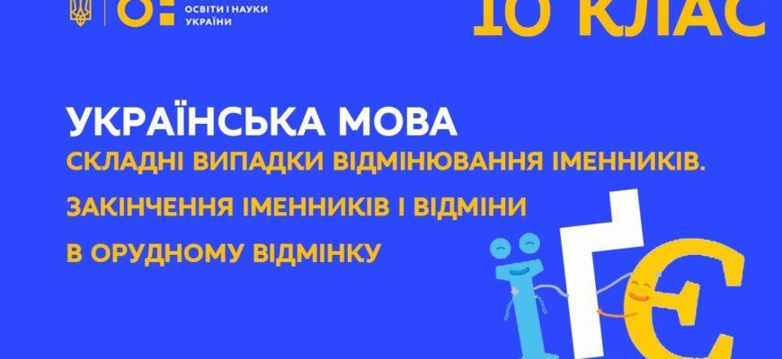 Українська мова. Складні випадки відмінювання іменників