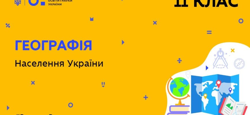 Географія. Населення України