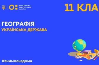 Географія. Українська держава