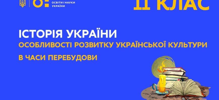 Історія України. Особливості розвитку української культури в часи перебудови