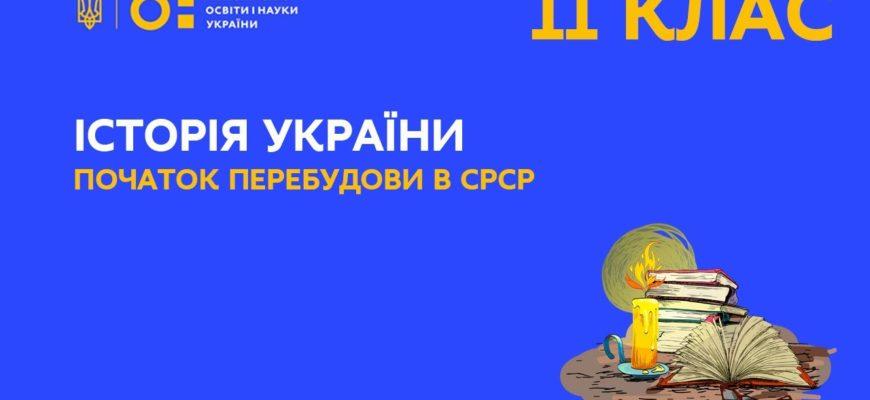 Онлайн урок 11 клас. Історія України. Початок перебудови в СРСР