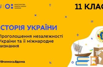 Історія України. Проголошення незалежності України та її міжнародне визнання