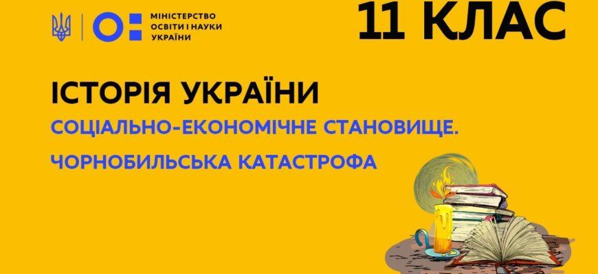 Онлайн урок 11 клас. Історія України. Соціально-економічне становище. Чорнобильська катастрофа