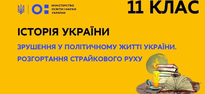 Історія України. Зрушення у політичному житті України. Розгортання страйкового руху
