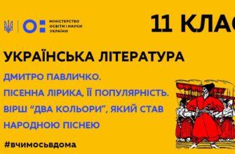 Онлайн урок 11 клас. Українська література. Дмитро Павличко