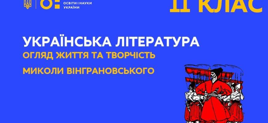 Українська література. Огляд життя та творчість Миколи Вінграновського