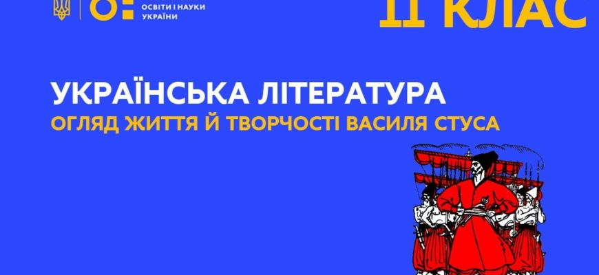 Українська література. Огляд життя й творчості Василя Стуса