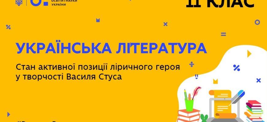 Українська література. Стан активної позиції лір. героя у творчості Василя Стуса
