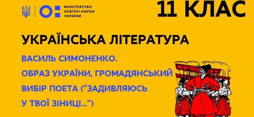 Онлайн урок 11 клас. Українська література. Василь Симоненко