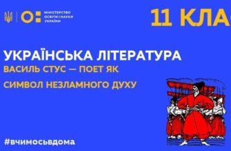 Українська література. Василь Стус – поет як символ незламного духу