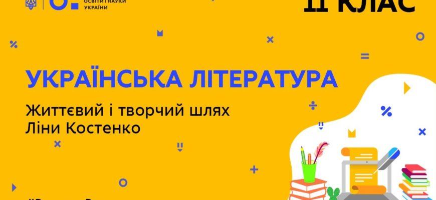 Українська література. Життєвий і творчий шлях Ліни Костенко