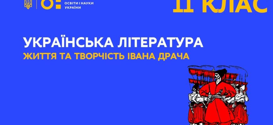 Українська література. Життя та творчість Івана Драча