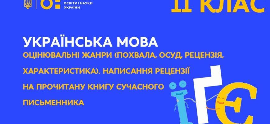 Українська мова. Оцінювальні жанри. Написання рецензії на книгу сучасного письменника