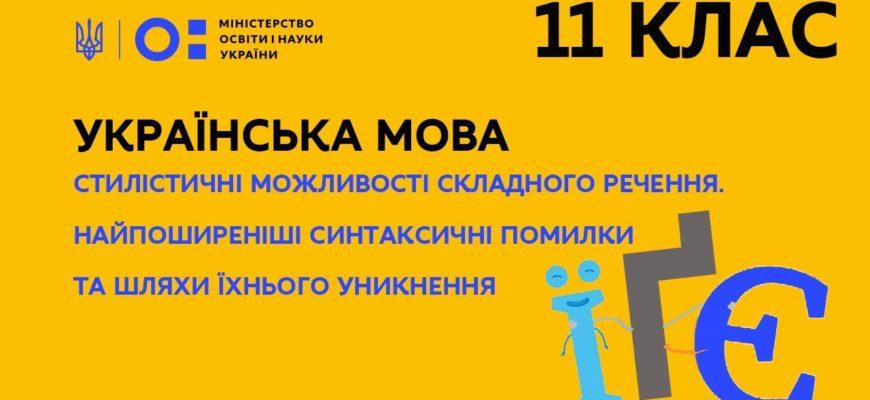 Українська мова. Стилістичні можливості складного речення