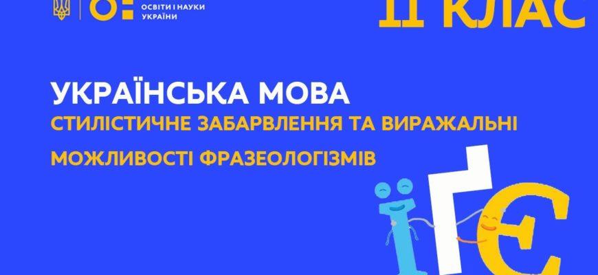 Онлайн урок 11 клас. Українська мова. Стилістичне забарвлення та виражальні можливості фразеологізмів