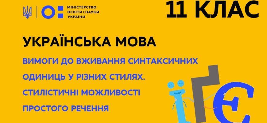 Українська мова. Вимоги до вживання синтаксичних одиниць у різних стилях