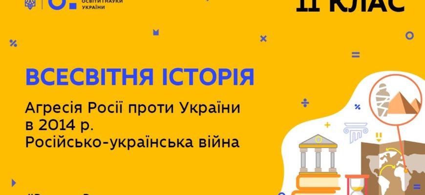 Всесвітня історія. Агресія Росії проти України в 2014
