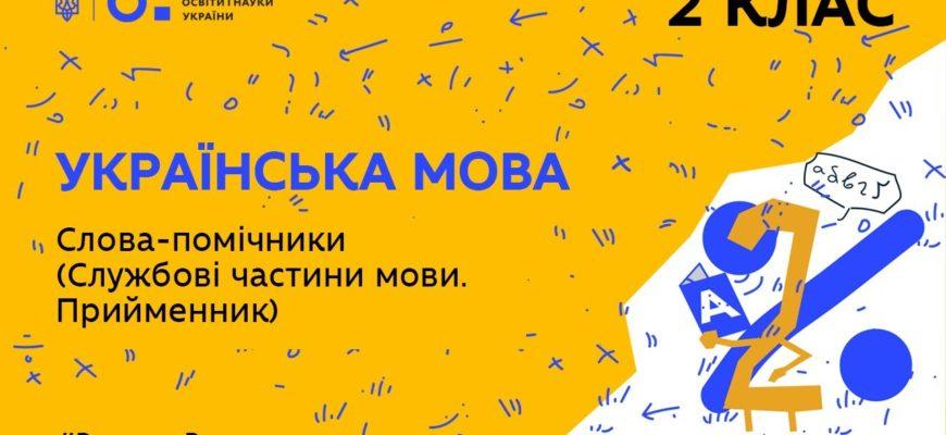 Українська мова. Слова-помічники