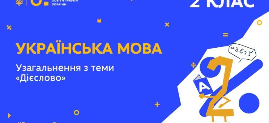 """2 клас. Українська мова. Узагальнення з теми """"Дієслово"""""""