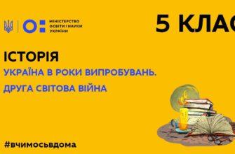 Історія. Україна в роки випробувань. Друга світова війна