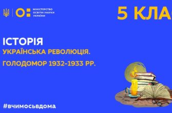 Онлайн урок 5 клас. Історія. Українська революція, Голодомор 1932-1933