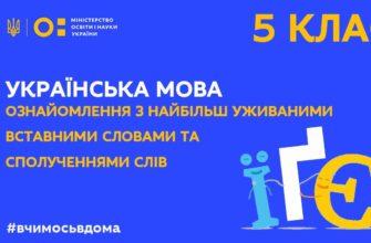 Українська мова. Найбільш уживані вставні слова та сполучення