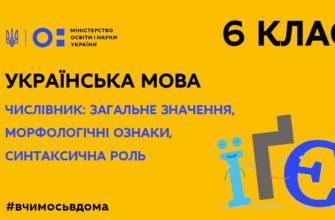 Українська мова. Числівник
