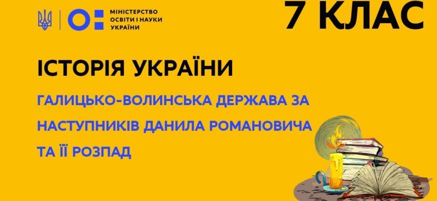 Історія України. Галицько-Волинська держава за наступників Данила Романовича