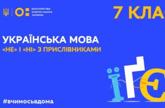 Українська мова. Не і ні з прислівниками