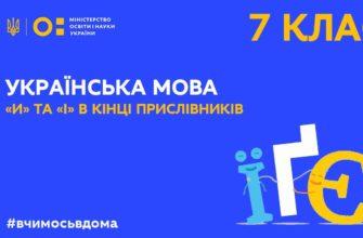 Українська мова. Правопис прислівників
