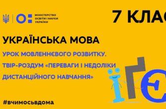 Українська мова. Урок мовленнєвого розвитку твір роздум