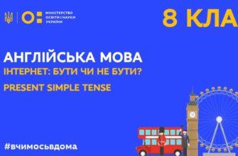Онлайн урок 8 клас. Англійська мова. Інтернет: бути чи не бути? Present Simple Tense