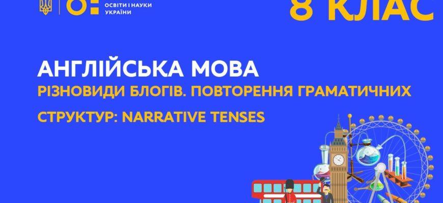 Онлайн урок 8 клас. Англійська мова. Різновиди блогів. Narrative Tenses