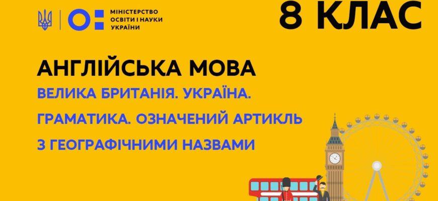 Англійська мова. Велика Британія. Україна. Граматика. Урок 1