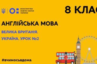 Англійська мова. Велика Британія. Україна. Урок 2