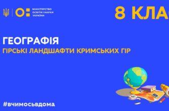Географія. Гірські ландшафти Кримських гір