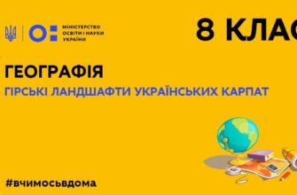 Географія. Гірські ландшафти Українських Карпат