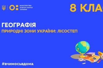 Онлайн урок 8 клас. Географія. Природні зони України: лісостеп
