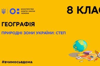 Географія. Природні зони України степ