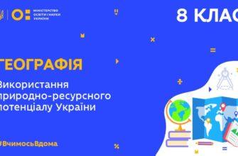 Географія. Використання природно-ресурсного потенціалу України