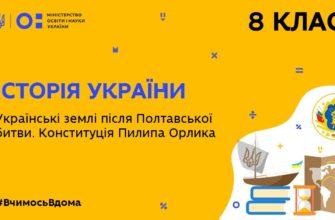 Історія України. Конституція Пилипа Орлика
